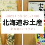北海道民がおすすめする北海道のお土産