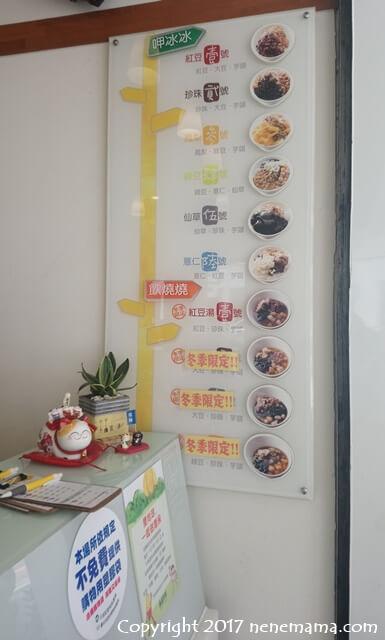 台中の東東芋園の商品紹介