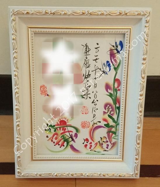 九份の掌怪画廊の花文字の額縁白(正面)