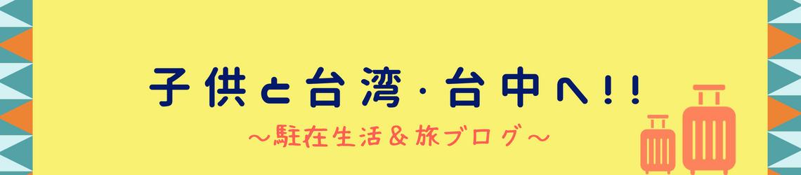 子供と台湾・台中へ!駐在生活&旅ブログ