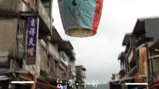 台湾十分でのランタン飛ばし