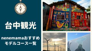 台中観光モデルコース