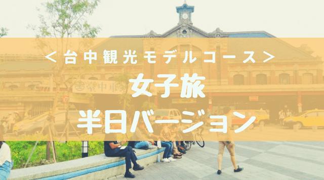 台中観光女子旅半日バージョン