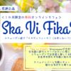"""オンラインサロン""""SkaVi Fika?""""の募集要項"""