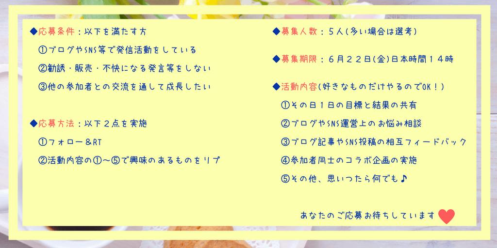 """オンラインカフェ""""Ska Vi Fika?""""募集要項"""