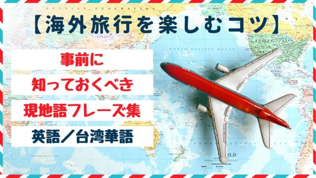海外旅行を楽しむために事前に知っておくべき現地語フレーズ集