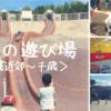 札幌近郊の子供の遊び場一覧