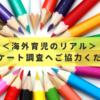 アンケート調査(海外育児のリアル)