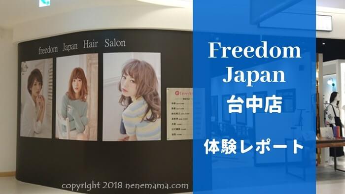 Freedom Japan 台中 体験記