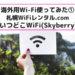 海外用いつどこWi-Fi(Skyberry)を借りてみた(札幌Wi-Fiレンタル.com)