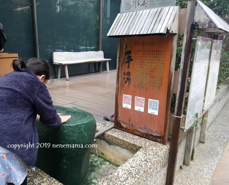 スイートミーホットスプリングリゾート水美温泉会館の手湯