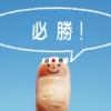 台湾華語検定(TOCFL)に最速で合格する方法
