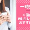 日本への一時帰国でWi-Fi機器をレンタルするなら?おすすめ3社をご紹介!