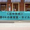 台中市内の日本人美容師がいる美容室&日本語OKのネイルサロン一覧