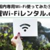 札幌Wi-Fiレンタル.comを使ってみた(北海道のポケットWi-Fi)