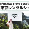 WiFi東京レンタルショップは一時帰国での利用におすすめ!
