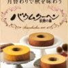 北海道開拓おかき | 菓子職人のこだわり7日間製法 | 北海道スイーツのお取り寄せ 北