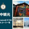 台中観光のモデルコース一覧