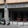"""台中のおすすめカフェ""""Coffee Smith""""でランチを食べよう♪"""