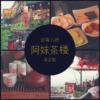 """【台湾九份】子連れにおすすめ""""阿妹茶楼""""で台湾のお茶を楽しもう!"""