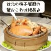 """【子連れ台湾】台北で蟹おこわを食べるなら""""梅子餐廰""""がおすすめ"""