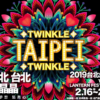 2019 台北燈節|Taipei Lantern Festival