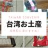 台湾でお土産を買うなら?現地駐在妻のおすすめ8選!!