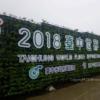 2018台中花博/フローラ世界博覧会に行くなら、コンビニでお得な入場券を買おう!!