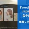 台中の日本人がいる美容室『Freedom Japan 台中店』に行ってきた!