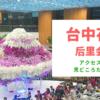 台中花博:后里馬場森林園區は見どころいっぱい&子連れにおすすめ!