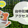 台中花博への行き方は?無料シャトルバスが便利!