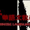 Feng Chia University Chinese Language Center 逢甲大學 華語文教學中心