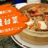 台湾料理の名店『欣葉(シンイエ)』で蟹おこわを食べるなら予約していこう!