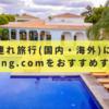 """我が家が国内・海外のホテル予約に""""Booking.com(ブッキングドットコム)""""を利用する3つ"""